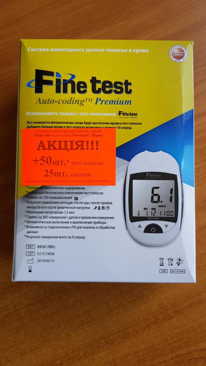 Глюкометр Finetest Premium (Файнтест Премиум) - с 50 тест-полосками в комплекте