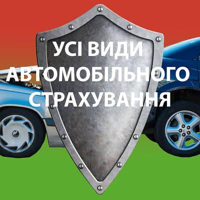Автомобільне страхування.