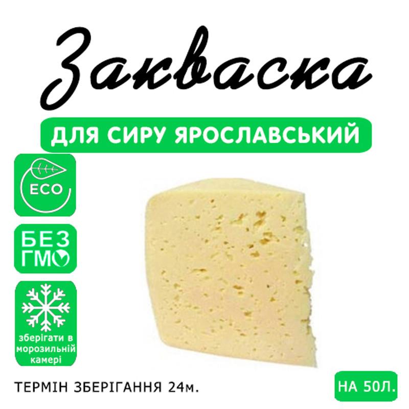Закваска для сыра Ярославский на 50л молока