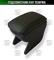Подлокотник Fiat Tempra Фиат Темпра