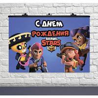 """Плакат для праздника """"БРАВЛ"""", 75х120 см(89941)"""