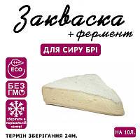 Закваска для сыра Бри на 10л молока
