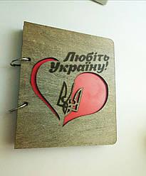 """Деревянный блокнот """"Любіть Україну"""" (на кольцах), ежедневник из дерева"""
