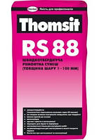 Быстротвердеющая ремонтная смесь Thomsit RS 88 (Томзит РС 88) 25кг