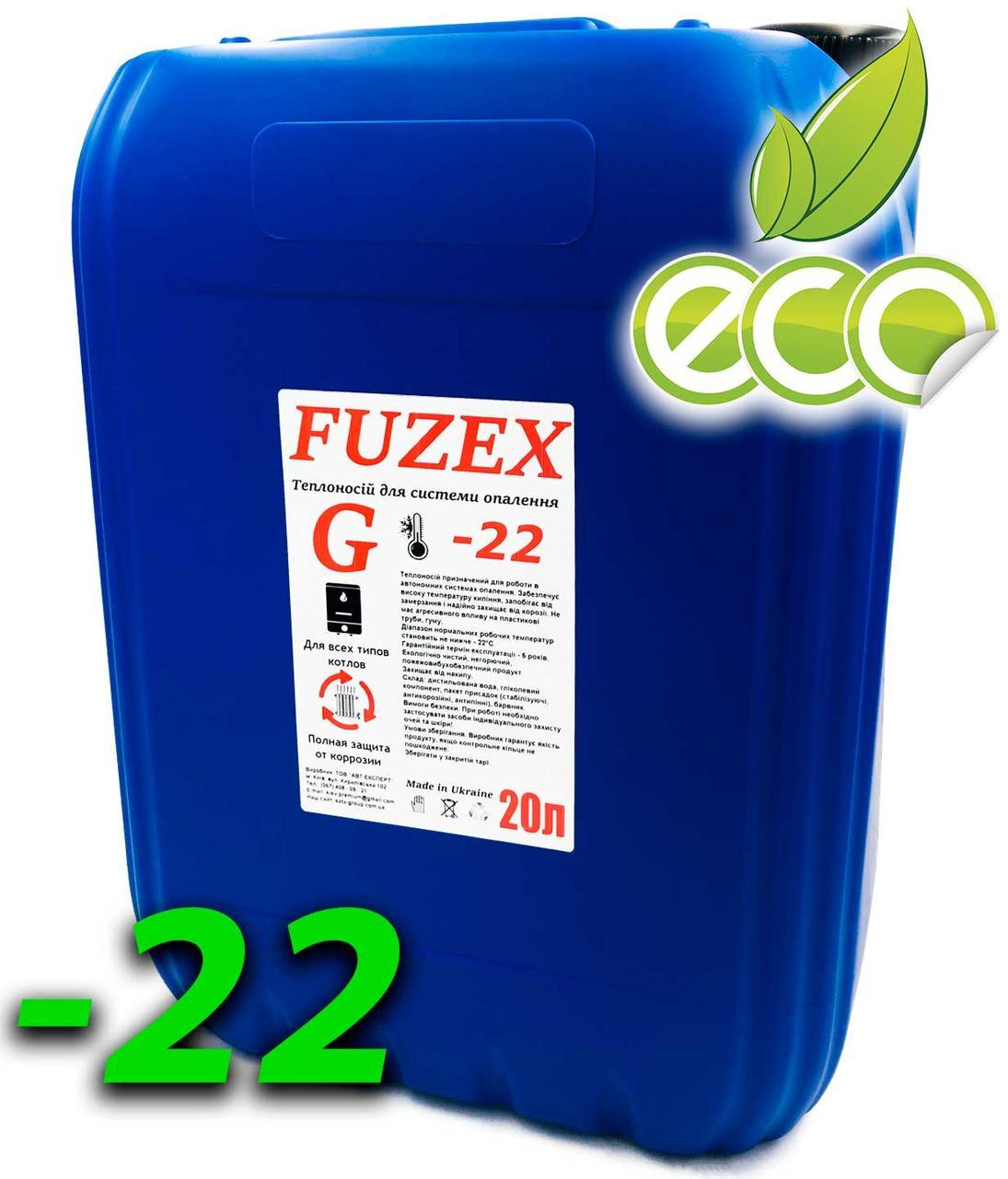 Антифриз для бытовых котлов (основа - глиц.) TM FuzeX
