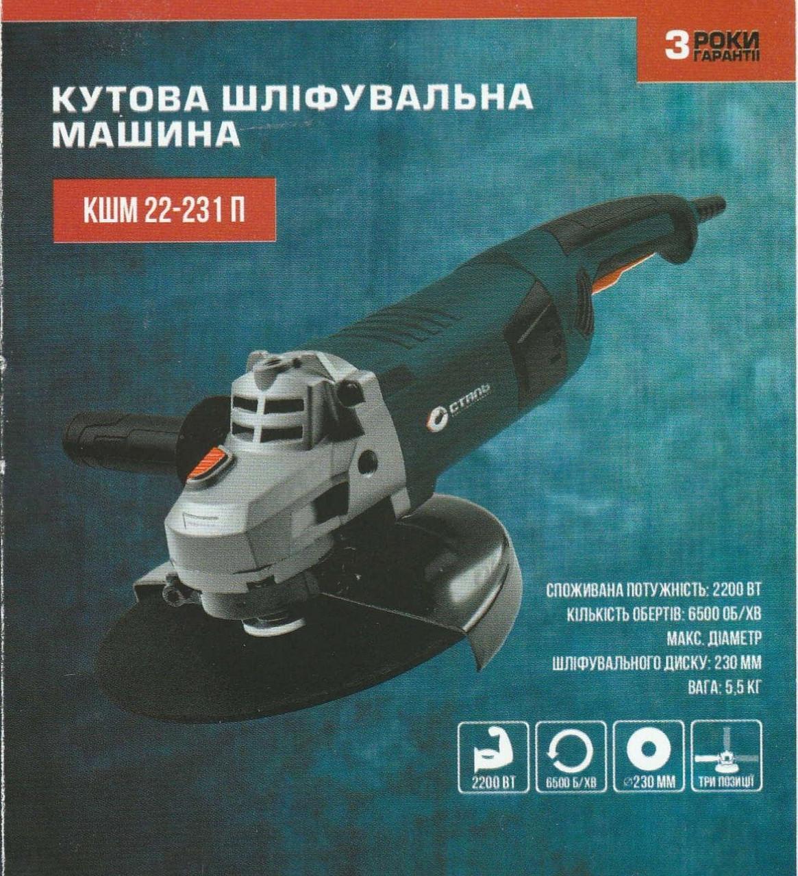 Угловая Шлифовальные Машина Сталь КШМ 22-231 П