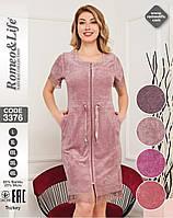 """Домашний халат женский, размеры 50-60. """"Home Style""""  недорого от прямого поставщика"""