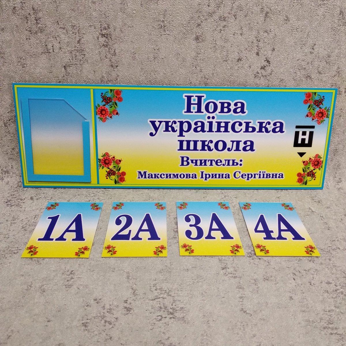 Табличка кабинетная НУШ с кармашком и вставками