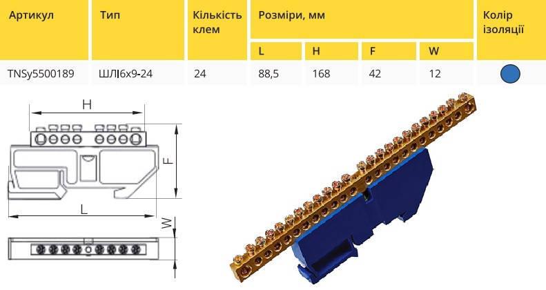 Шина изолированная «N» на DIN-рейку ШЛІ 6х9-24 TechnoSystems TNSy5500189, фото 2