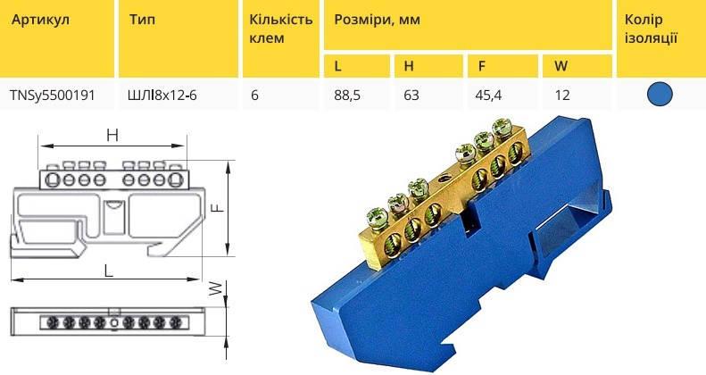 Шина ізольована «N» на DIN-рейку ШЛІ 8х12-6 TechnoSystems TNSy5500191, фото 2