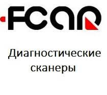 Диагностические сканеры FCAR