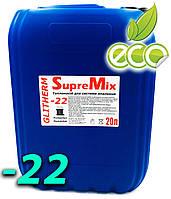Незамерзающая жидкость для отопления дома TM SupreMix