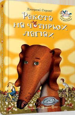 Купить Книга для детей Ракета на чотирьох лапах Джеремі Стронг книга 1, Видавництво Старого Лева