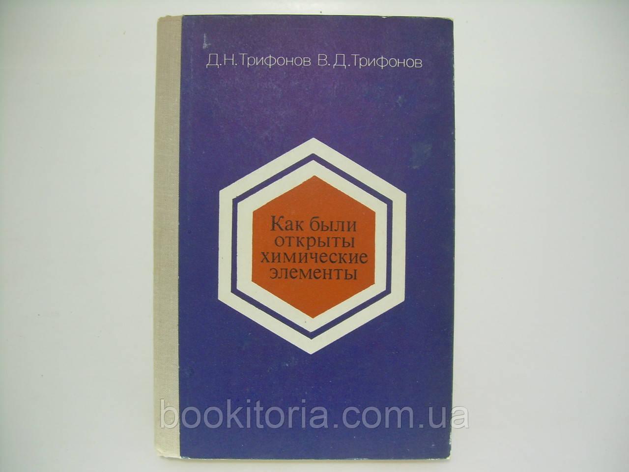 Трифонов Д.Н., Трифонов В.Д. Как были открыты химические элементы (б/у).