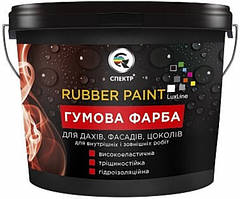 "Гумова фарба ""Спектр"" Rubber Paint 12кг, світло-сіра"
