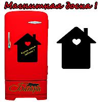 Меловая доска на холодильник Домик  (размер 30х40см)