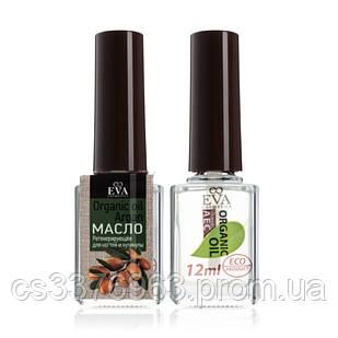 Масло для ногтей Organic Oil Argan, 12 мл