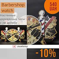 "Барбершоп. Barbershop часы настенные деревянные""American old school style"" 490x290мм"
