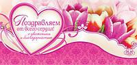 Открытка - конверт для денег (ПК 008) Поздравляем от всего сердца. С уважением и благодарностью
