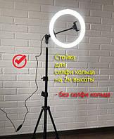 Стойка трипод для кольцевой селфи LED лампы 2м, телескописческая тринога для вспышки, штатив для селфи кольца