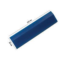 Полиуретан синий 12см (125х30мм). Выгонка может быть использована самостоятельно и с ракелем 12см
