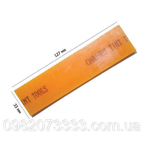 Полиуретан оранжевый 12см(127х33мм). Предназначен для отжима воды, при автомобильной и архитектурной тонировке