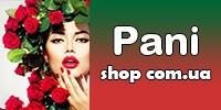 Pani-shop.com.ua - Ваш магазин косметики!