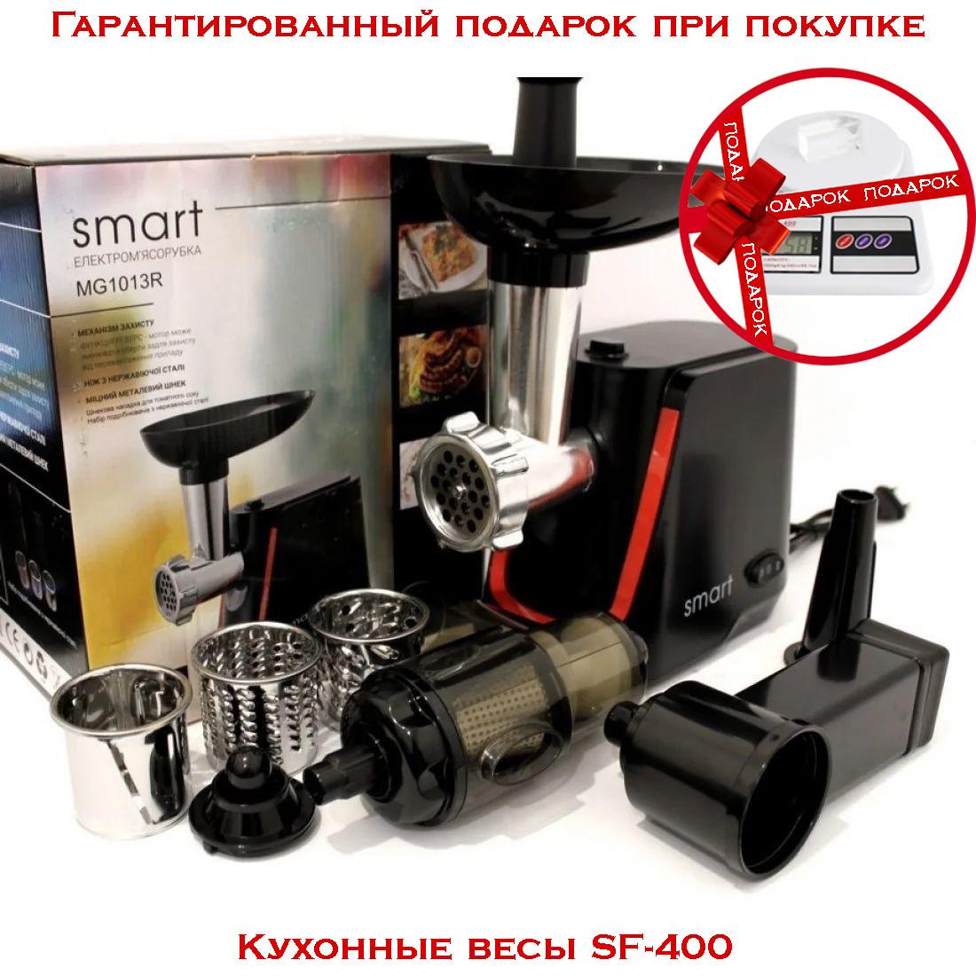 Мясорубка электрическая Smart MG-1013R 2000 Вт + кухонные весы SF-400