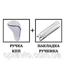 Ручка КПП и ручка на ручник универсальная, комплект.
