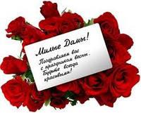 Что подарить любимой женщине 8 Марта?