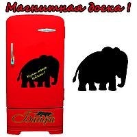 Меловая доска на холодильник Слон (размер 25х20см)