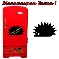 Меловая доска на холодильник Ежик  (размер 25х20см)