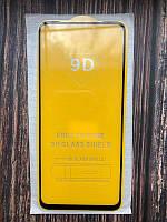 Стекло 9D Samsung M11- защитное