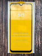 Скло 9D Samsung M31 - захисне