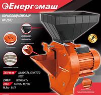 Кормоизмельчитель Енергомаш кр-2503 2500 Вт   ДКУ МЛИН 240 кг\час дробилка зерна 4 года Гарантии
