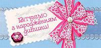 Листівка - конверт для грошей (ПК 005-У) Вітаємо з народженням дитини