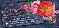 Листівка - конверт для грошей (ПК 011-У) З Днем народження. Хай дарує тобі Небо частіше все, що радість тобі п