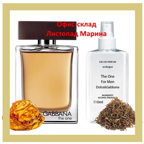 Dolce&Gabbana The One For Men для мужчин Analogue Parfume 110 мл