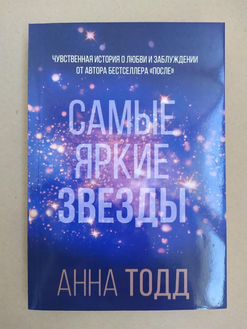 Анна Тодд. Самые яркие звёзды