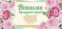 Листівка - конверт для грошей (ПК 015-У) Вітаємо від щирого серця. Нехай Господь поблагословить теб, фото 1