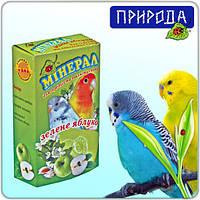 """Минерал для попугаев Природа """"Зеленое яблоко"""""""