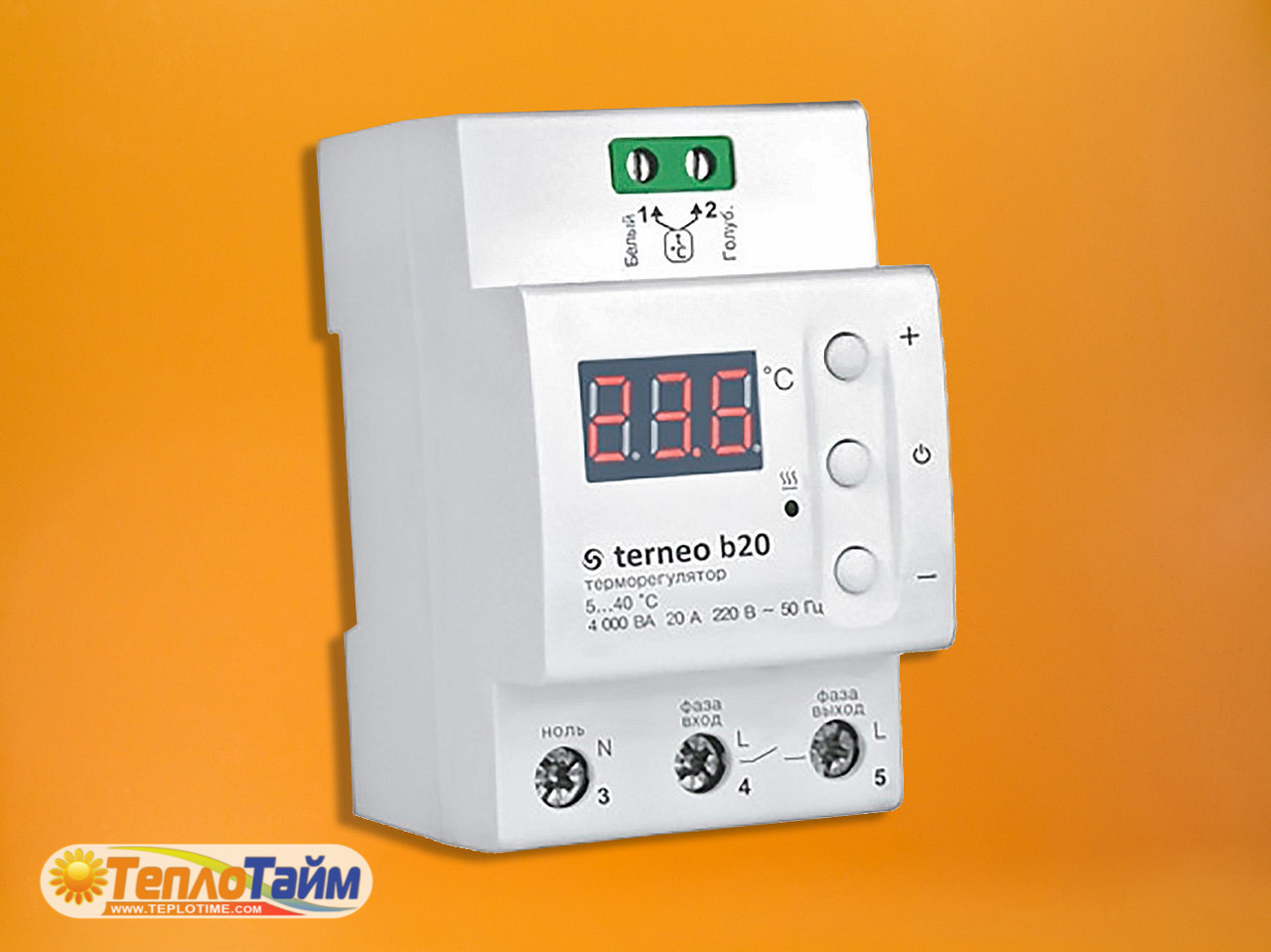 Цифровий терморегулятор підвищеної потужності terneo b20