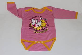 Ясельный розовый боди с начесом с длинным рукам для новорожденной девочки Размер 62 см, 68 см, 74 см, 80 см