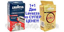 АКЦИЯ!!! Кофе молотый Lavazza Crema e Gusto + Lavazza Qualita Oro по СУПЕР ЦЕНЕ!!!