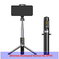 Штатив Monopod Remax RL-EP03