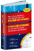 Сучасний англо-український, українсько-англійський словник (200 000 слів).