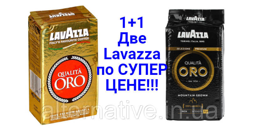 Акция!!! Lavazza Oro + Lavazza Oro Dark по супер цене!!!