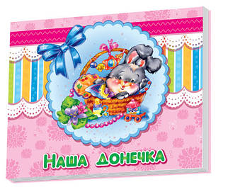 Альбом для младенцев : Наша доченька 230007 на укр. языке