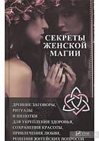 Феоктистова Секрети жіночої магії