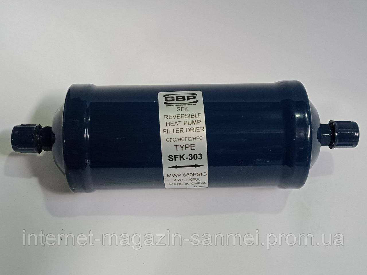 Фильтр-осушитель реверсивный SFK 303